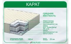 Качественный матрас Карат от украинских производителей