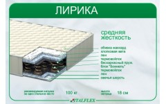 Матрас на овечьей шерсти Лирика Украина